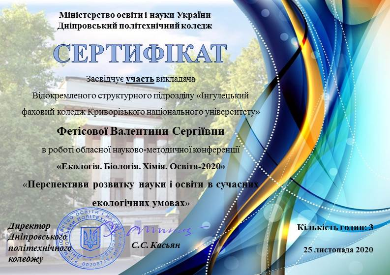 Обласна науково-методична конференція «Екологія, Біологія, Хімія. Освіта – 2020»